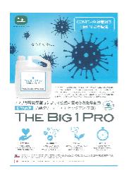 可燃性・刺激臭なし!除菌クリーナー『The Big 1 Pro』 表紙画像