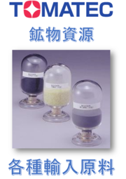 TOMATEC 輸入原料 『鉱物資源』 表紙画像