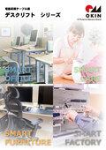 電動昇降デスクリフトシリーズ 表紙画像