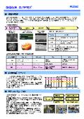 解説資料 溶射歩留まりを高める『溶射粉末 SURPREX』 表紙画像