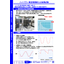 ハイパワー恒温恒湿槽での環境試験 表紙画像