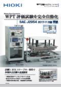 WPT評価システム TS2400