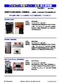 《プロセブン耐震金具・マット 施工事例集 No.33》 診療所での施工事例(9) 冷蔵庫他