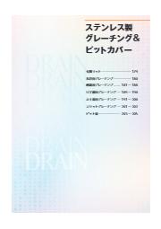 【総合カタログ】ステンレス製 グレーチング& ピットカバー 表紙画像