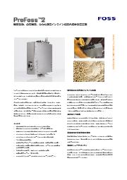 穀物製粉、全粒穀物、なたね粕用 成分測定装置『ProFoss2』 表紙画像