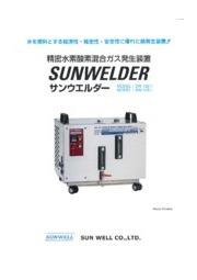 混合ガス発生装置「サンウェルダー SW-122A、SW-125A」 表紙画像