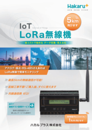 LoRa無線機カタログ 表紙画像