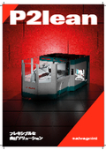 ハイブリッドコンパクトパネルベンダー P2lean 2020年最新版! 表紙画像