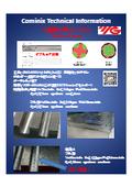 YG難削材用エンドミル『TitaNox-Power』事例 表紙画像