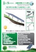 【太陽光発電システム架台】北南と東西の方向に順応できる架台 表紙画像