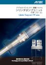 シリンダポンプユニット『CYPシリーズ』 表紙画像