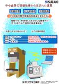 【製品カタログ】現場改善ツール『スマートカイゼンシステム SKCシリーズ』 表紙画像