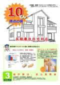 『サンパネルの10てん満点の家』 表紙画像