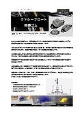Trelleborg AVSの産業機器小型エンジン向け防振マウント クッシーフロート 表紙画像