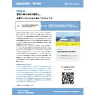【WinActor導入事例】滋賀県竜王町役場未来創造課様 表紙画像