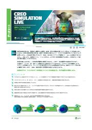 Creo Simulation Liveデータシート ~設計にリアルタイムのフィードバックを~ 表紙画像