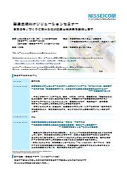 製造業様向けソリューションセミナー in 大阪 表紙画像