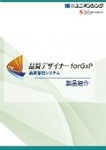 品質管理システム 品質デザイナー for GxP-製品紹介 表紙画像