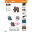 人工皮革手袋『#716 3D GLOSS PU』 表紙画像