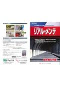 省力施工型コンクリート改質・劣化防止剤「リアル・メンテ」