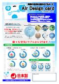 空気清浄・消臭剤『エアデザインカード』