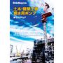 K-2244B_土木・建築工事排水用ポンプ総合カタログ.jpg