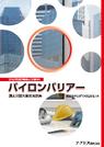 鉄骨梁貫通部の高性能耐火被覆材 「パイロンバリアー」カタログ 表紙画像