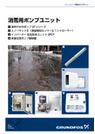 消雪用ポンプユニット 表紙画像