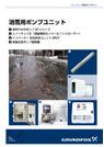 【製品パンフレット】消雪用ポンプユニット カタログ 98104598_01 表紙画像