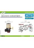 BEKAMAX 技術説明資料 表紙画像