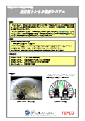 走行型トンネル撮影システム