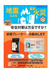 【安全対策は万全ですか?】感震機能付ブレーカスペース接続器具製品カタログ 表紙画像