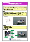 揺動制御型船上点検システム