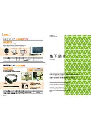 落下防止シリーズ 製品カタログ 表紙画像