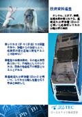 「半導体素材、タンタル、ニオブ、鉄鋼等における、連続流れ分析装置(STAA-3)を用いた低濃度シリカの分離分析の検討」 表紙画像