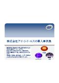 【導入事例集】株式会社 アイ・シイ・エス 表紙画像