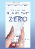 超軟質ウレタン樹脂『グミーキャスト ゼロ』 表紙画像