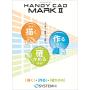 HandyCAD MarkII 表紙画像