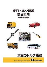 【自動車整備編】東日トルク機器製品案内 表紙画像