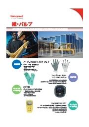 紙・パルプ|ガス検知器から安全保護具で作業員の安全を確保 表紙画像