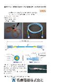 現場での組立検査不要【プーリングアイタイプ】光ファイバー タクティカルケーブル OM5 表紙画像