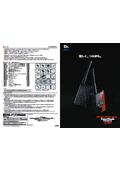 【リーズナブルな登録局】 デジタル簡易無線登録局 DJ-DPX1 表紙画像