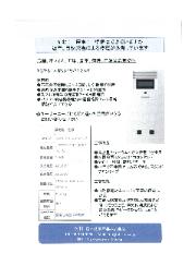 リチウムイオン蓄電システム 表紙画像