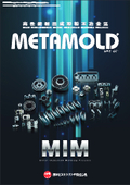 高性能射出成形粉末冶金法『メタモールド』