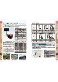 ポータブル太陽光発電システム『SOBAT』 表紙画像