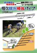 恒久排水補強パイプ(PDR工法)