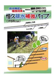 恒久排水補強パイプ(PDR工法) 表紙画像