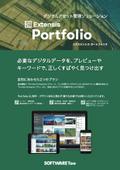 デジタルデータ管理ソリューション『ポートフォリオ』