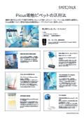 【資料】Picus電動ピペット活用法 表紙画像