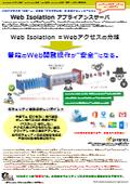 ソリューション『Web Isolation』 表紙画像